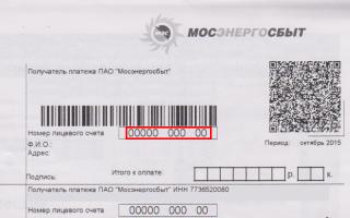 Как можно узнать лицевой счет за электроэнергию по адресу