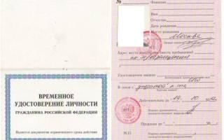 На какой срок выдается временное удостоверение личности гражданина рф