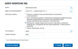 Омск кировская налоговая налог на землю