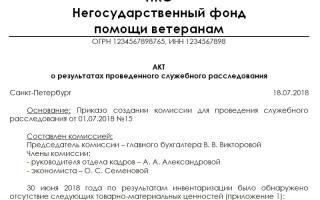 Акт по результатам служебного расследования образец