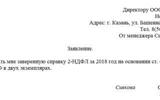 Запрос в налоговую на получение сведений 2 ндфл